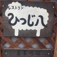 栗山 ひつじ八と栗の樹ファーム