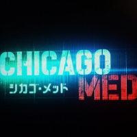 TVドラマ紹介:『シカゴ・メッド』(Chicago Med)