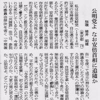 公明党よ なお安倍首相に追随か/朝日新聞「声」欄 公明党支持者の投稿