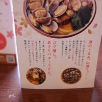 丸亀製麺のあさりうどんを