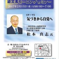 奈良市準倫理法人会モーニングセミナー