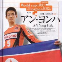 雑誌 「週刊サッカーマガジン」