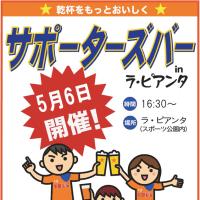 5月6日(火・祝)、サポバー開催!
