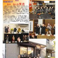 散策 「東京中心部北 318」 谷中 指人形笑吉