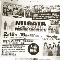 2017新潟フィッシングショー明日より開幕!