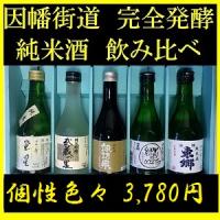 完全発酵純米酒入門・・・「因幡街道」日本酒飲み比べセット!