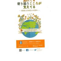ゼロ磁場 西日本一 氣パワー・開運引き寄せスポット また認知症の専門家の訪問(5月12日)