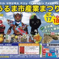 琉球大田焼窯元催事案内 ☆第12回うるま市産業まつり