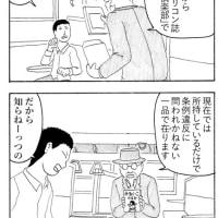 マンガ・四コマ・『エロ本と旅する男』
