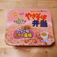 つまみ やきそば弁当 たらこ味バター風味(北海道限定)