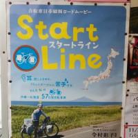 自転車日本縦断ロードムービー「Start Line」、今村彩子監督の舞台挨拶の日に観て来ました!