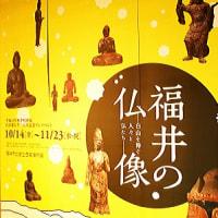 霊峰「白山信仰の福井の仏像」展。