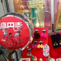 明日から高円寺フェス