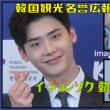イ・ジョンソク、「韓国観光名誉広報大使委嘱式の動画」2017.07.25