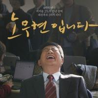 """ドキュメンタリー映画『盧武鉉です』:人間盧武鉉""""について思い直すようになった。"""