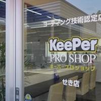 キーパープロショップせき店 営業開始しました!