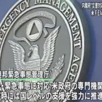 〈 政府の危機管理体制 〉 「緊急事態管理庁(FEMA)」創設、2015年に見送り決定