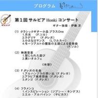 第1回 Honkiコンサート
