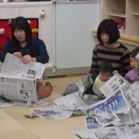 新聞で遊ぼう