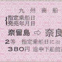 九州商船の硬券 続編6