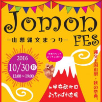 JOMON FES-山梨縄文まつりー へ集まれ~!!