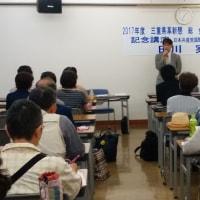 田川実党国際委員会事務局長の「世界中が核兵器禁止条約に入ろう」の講演聞く
