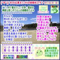 [古事記]第259回【算太クンからの挑戦状2017】(文学・歴史)