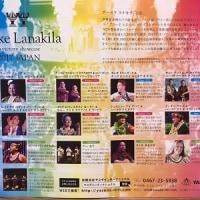 Ho'ike  Lanakila  2017