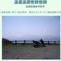 カワサキの二輪事業と私 その46 昭和50年(1975)