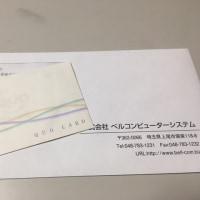 2017年2月分 キャンペーンQUOカード発送しました!