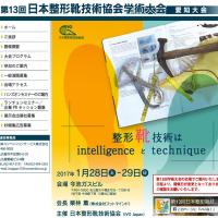 日本整形靴技術協会学術大会に出展します!