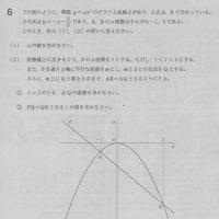 福島県高校入試数学に挑戦