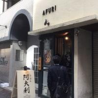 恵比寿 ラーメン阿夫利(AFURI)