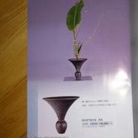 有田焼の池坊花器
