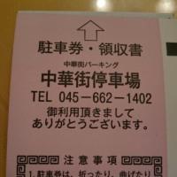 ドライブ 4 南房総~葉山~横浜🍜