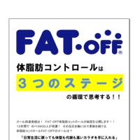 伝説のFAT・OFFメールナビ 5月29日(月)スタートクラス募集!!