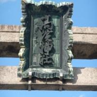 2017 ④高濱神社(十日戎)カラオケ大会~ランチ~極楽湯(岸辺)