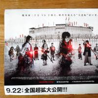 真田十勇士の試写会に行ってきた。