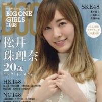 3/31発売「BIG ONE GIRLS No.38」表紙:松井珠理奈/掲載:けやき坂46、NGT48、HKT48ほか