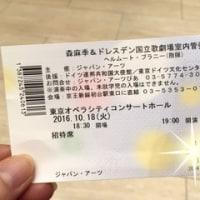 森麻季&ドレスデン国立歌劇場室内管弦楽団