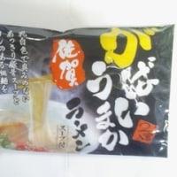 2017・1・20(金)…㈱みろくや秀麺工房「がばいうまい佐賀ラーメン」