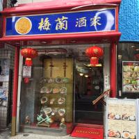 770円のランチは良心的 in 梅蘭酒家