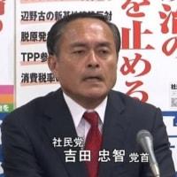 社民党首「安倍首相は南京も訪問を」・「南京大虐殺紀念館」は日本社会党の田辺誠が造った!売国奴
