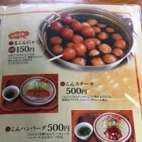 千歳山こんにゃく店のそばこん500円+玉こん150円(*^▽^)ノ♪