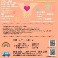 明日はトヨペット月寒店にGO〜!
