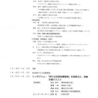 jeARn第6回全国大会@fukuoka