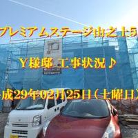 プレミアムステージ山之上5 Y様邸 工事状況♪(^O^)/