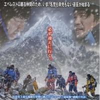 映画「ヒマラヤ 地上8,000メートルの絆」―熱き仲間たちの名誉も栄光もない過酷な挑戦―