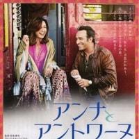 映画「アンナとアントワーヌ 愛の前奏曲(プレリュード)」―美しい風景の中でつきない大人の恋のはじめ方―