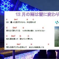 またまた新曲 海風「12月の雨は雪になりそうにない 」